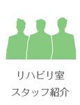 リハビリ室スタッフ紹介