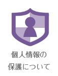個人情報の保護について