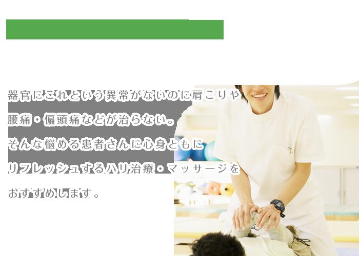 鍼・マッサージ治療